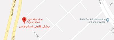 اداره کل پزشکی قانونی استان فارس
